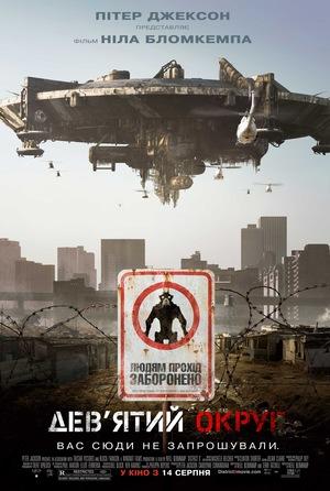 Фільм «Дев'ятий округ» (2009)