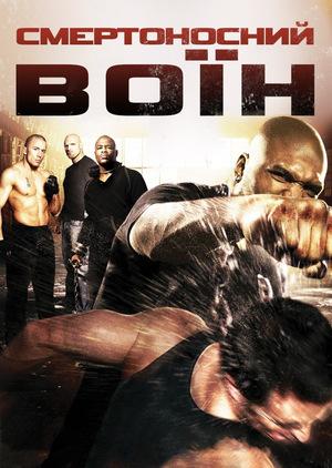 Фільм «Смертоносний воїн» (2009)