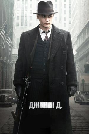 Фільм «Джонні Д.» (2009)