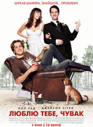 Фільм «Люблю тебе, чувак» (2009)