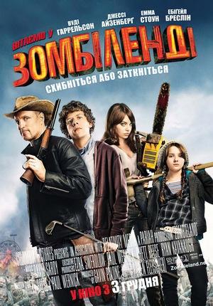 Фільм «Вітаємо у Зомбіленді» (2009)