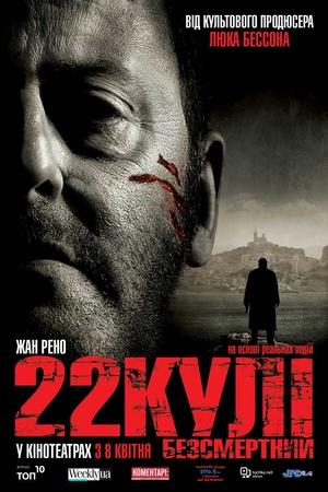 Фільм «22 кулі. Безсмертний» (2010)