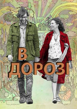 Фільм «В дорозі» (2009)
