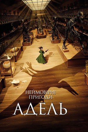 Фільм «Неймовірні пригоди Адель» (2010)