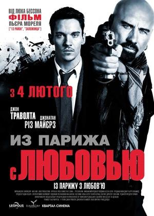 Фільм «З Парижа з любов'ю» (2009)