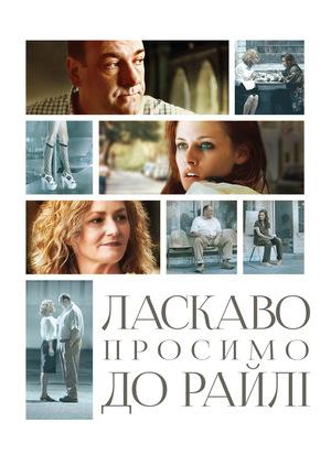 Фільм «Ласкаво просимо до Райлі» (2009)