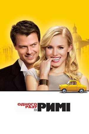 Фільм «Одного разу в Римі» (2009)