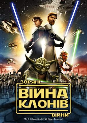 Мультфільм «Зоряні війни: Війна Клонів» (2008)