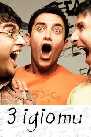 Фільм «Три ідіоти» (2009)