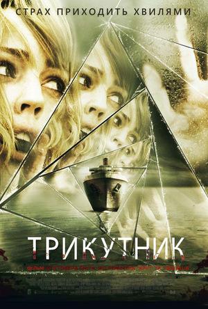 Фільм «Трикутник» (2009)