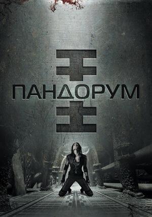 Фільм «Пандорум» (2009)