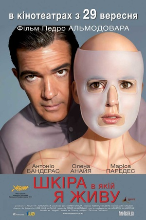 Фільм «Шкіра, в якій я живу» (2011)