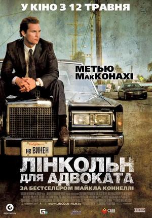 Фільм «Лінкольн для адвоката» (2011)