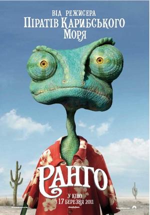 Мультфільм «Ранго» (2011)
