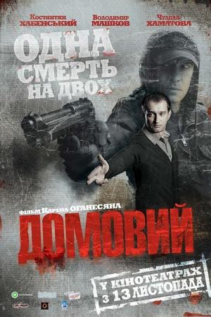 Фільм «Домовик» (2008)