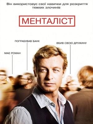 Серіал «Менталіст» (2008 – 2015)