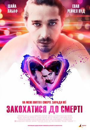 Фільм «Закохатися до смерті» (2013)