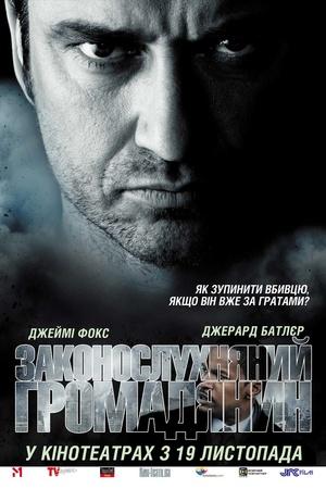 Фільм «Законослухняний громадянин» (2009)