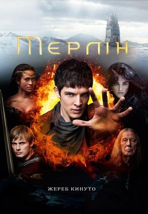 Серіал «Пригоди Мерліна» (2008 – 2012)