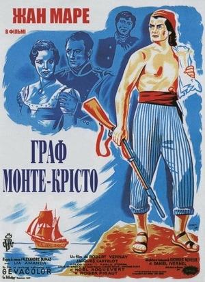 Фільм «Граф Монте-Крісто» (1953)