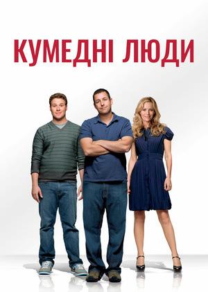Фільм «Кумедні люди» (2009)