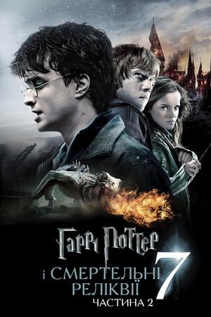 Фільм «Гаррі Поттер i Смертельні Реліквії: Частина 2» (2011)