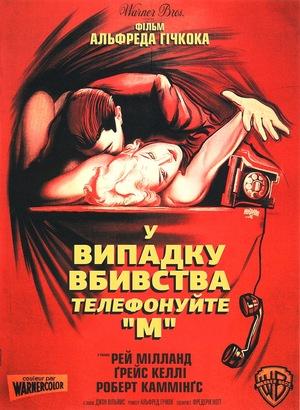 Фільм «У випадку вбивства телефонуйте «М»» (1954)