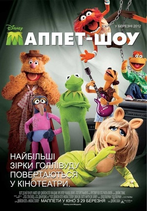 Фільм «Маппет-шоу» (2011)