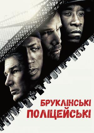 Фільм «Бруклінські копи» (2009)