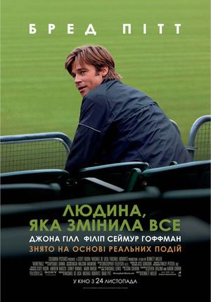 Фільм «Людина, яка змінила все» (2011)