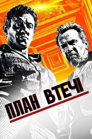 Фільм «План втечі» (2013)