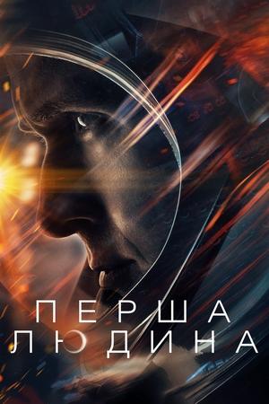 Фільм «Перша людина» (2018)