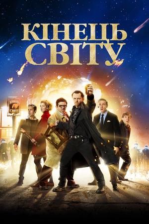 Фільм «Кінець світу» (2013)