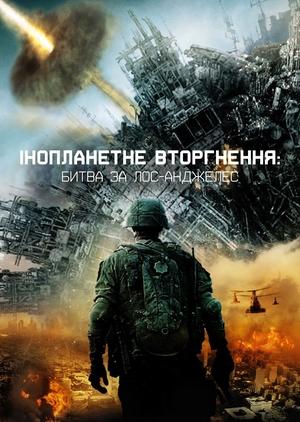 Фільм «Глобальне вторгнення: Битва Лос-Анджелес» (2011)
