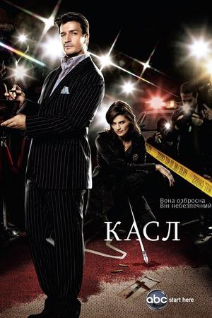 Серіал «Касл» (2009 – 2016)