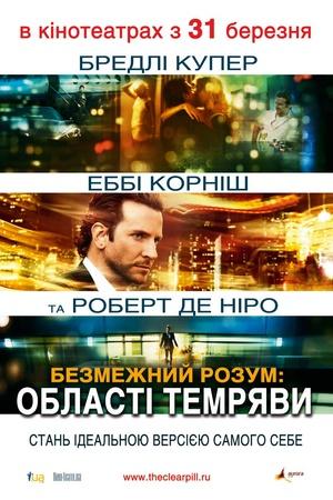 Фільм «Безмежний розум: Області пітьми» (2011)
