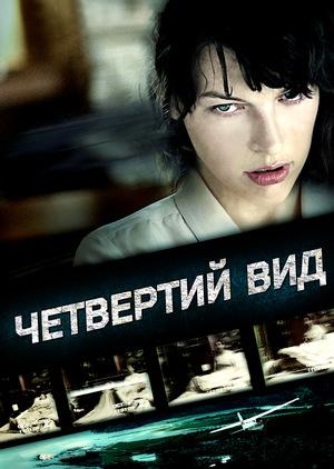 Фільм «Четвертий вид» (2009)