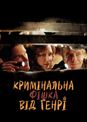 Фільм «Кримінальна фішка від Генрі» (2011)
