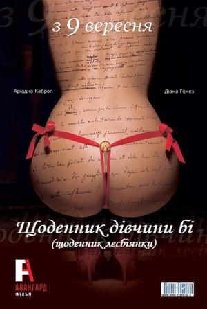 Фільм «Щоденник дівчини бі» (2009)