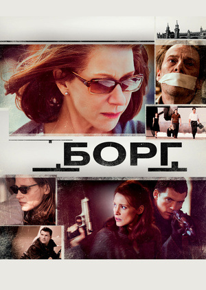 Фільм «Борг» (2010)