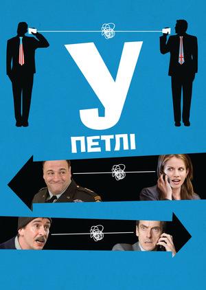 Фільм «В петлі» (2009)