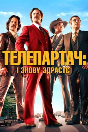 Фільм «Телепартач: І знову здрастє» (2013)