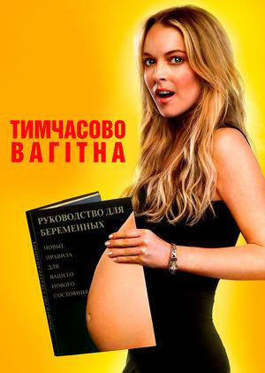 Фільм «Тимчасово вагітна» (2009)