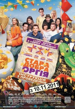 Фільм «Стара добра оргія» (2011)