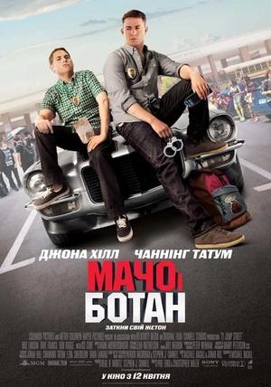 Фільм «Мачо і ботан» (2012)