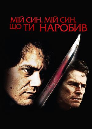 Фільм «Мій сину, мій сину, що ти наробив» (2009)