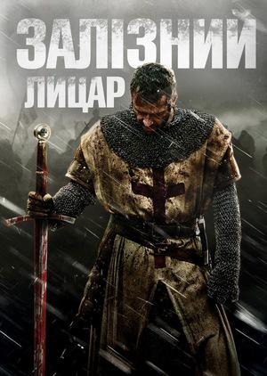 Фільм «Залізний лицар» (2010)