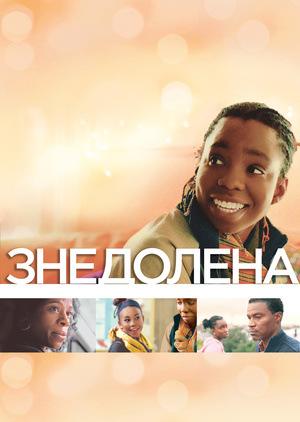 Фільм «Знедолена» (2011)