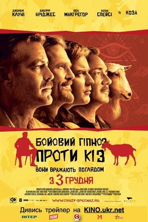 Фільм «Бойовий гіпноз проти кіз» (2009)