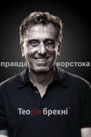 Серіал «Теорія брехні» (2009 – 2011)